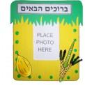 Sukkah Picture Frame