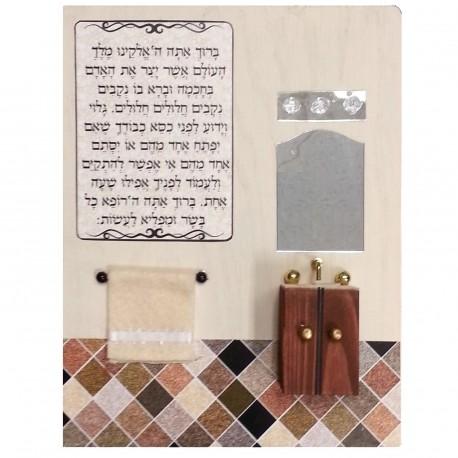 Asher Yatzar Plaque