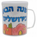 Yerushalayim Coloring Mug